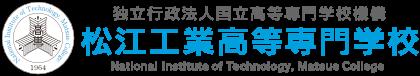 独立行政法人 国立高等専門学校機構 松江工業高等専門学校